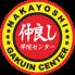 Nakayoshi Gakuin Center